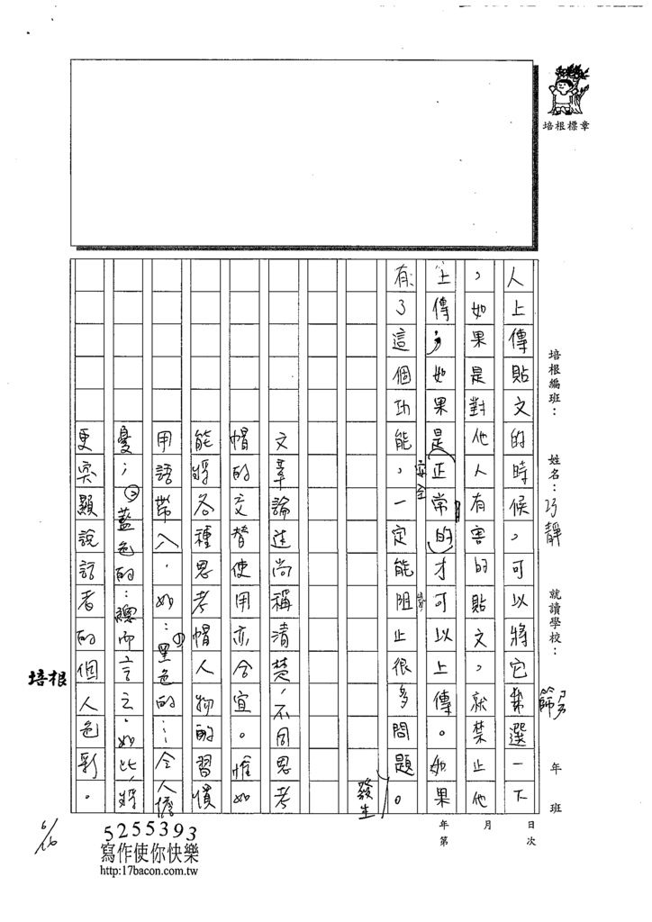 108WG101張巧靜 (3).tif