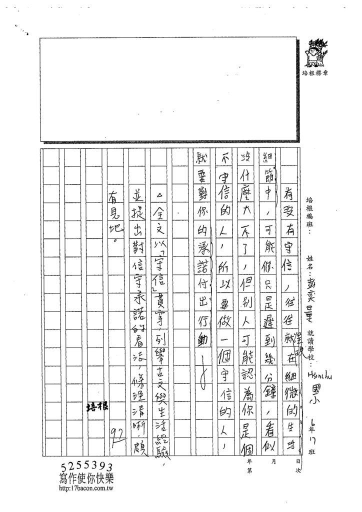 CRW101彭奕量 (3).tif