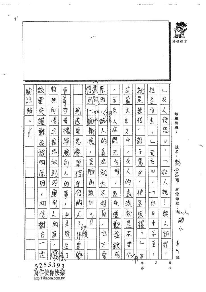 CRW101彭奕量 (2).tif