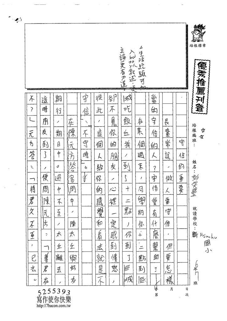 CRW101彭奕量 (1).tif
