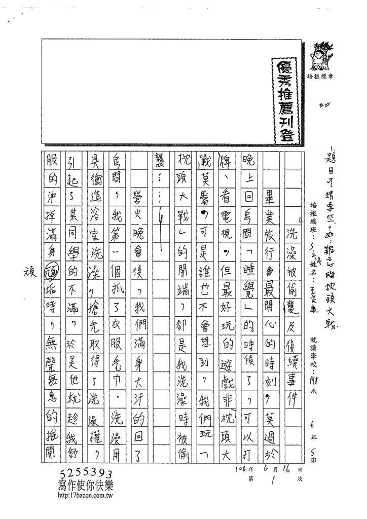 108WA101王定康 (1).tif