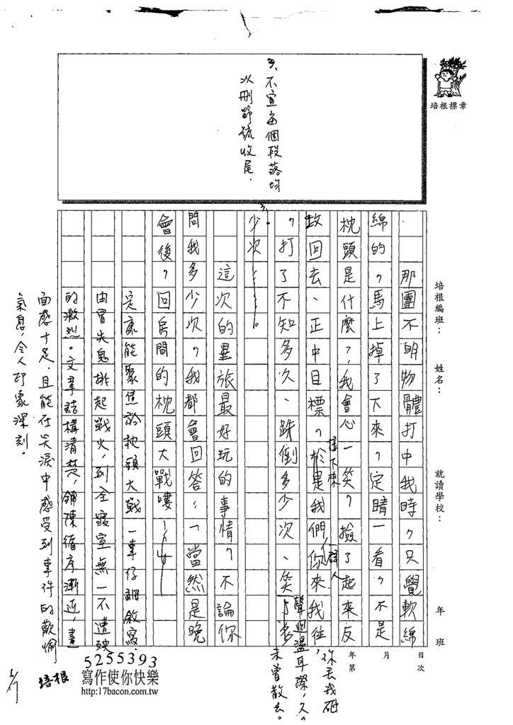 108WA101王定康 (3).tif