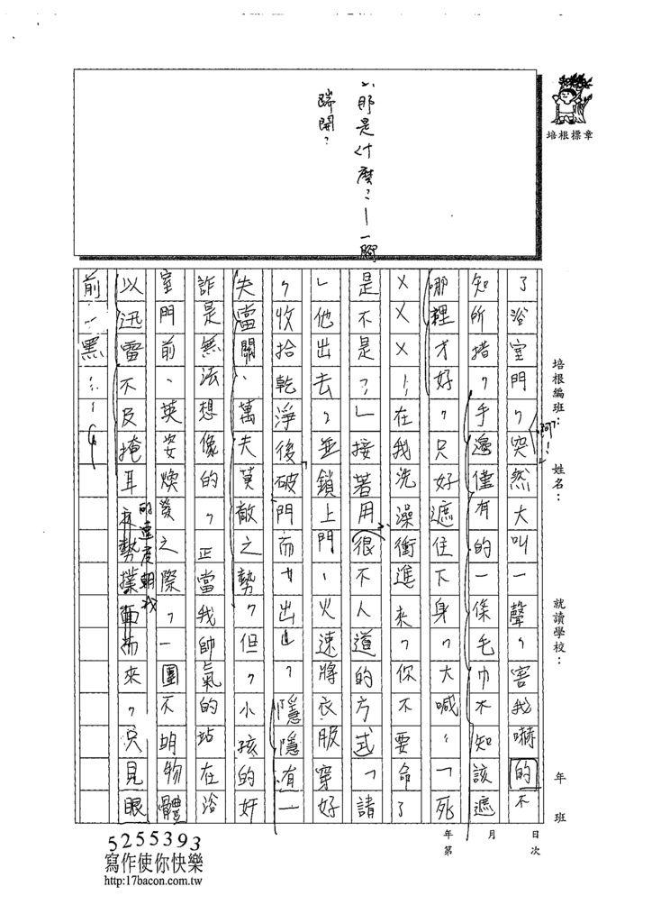 108WA101王定康 (2).tif