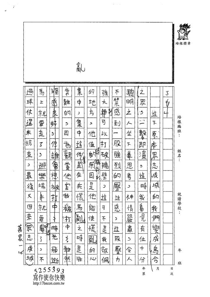 108WA101張晟皓 (2).tif