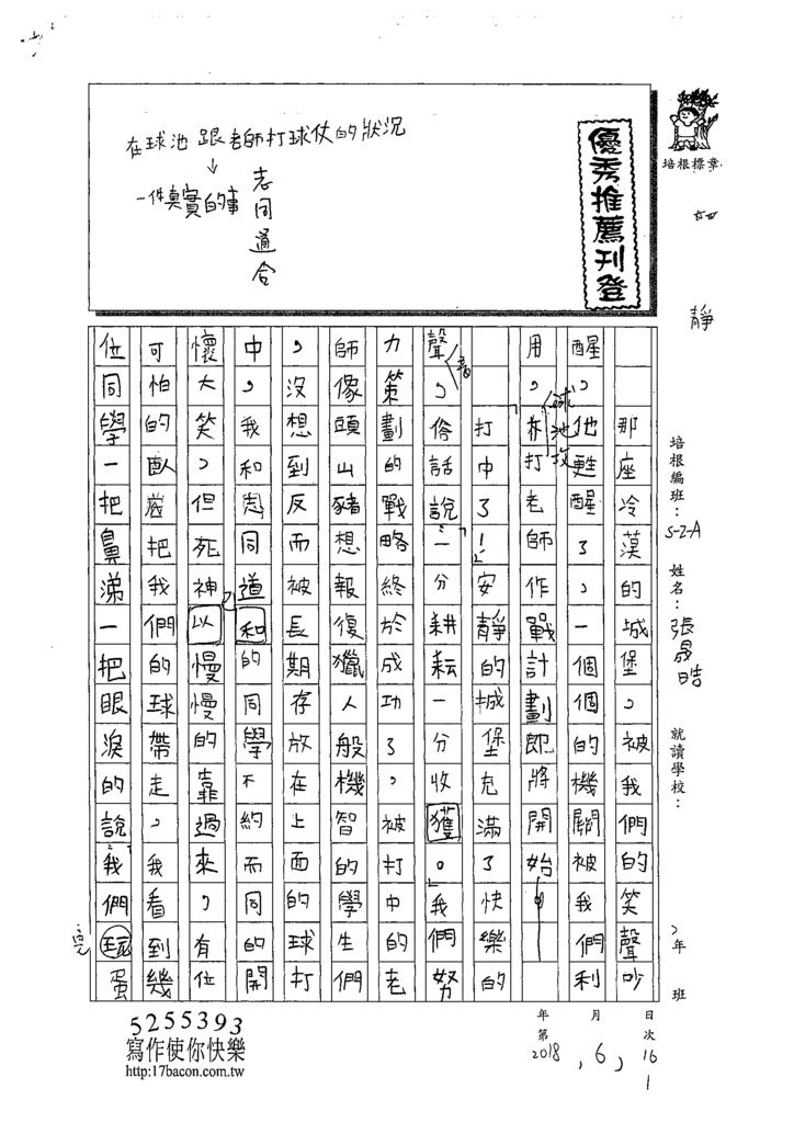 108WA101張晟皓 (1).tif