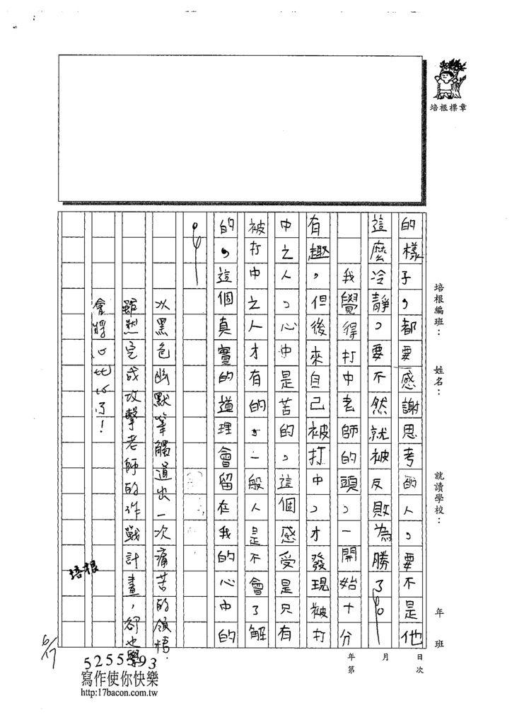 108WA101張晟皓 (3).tif