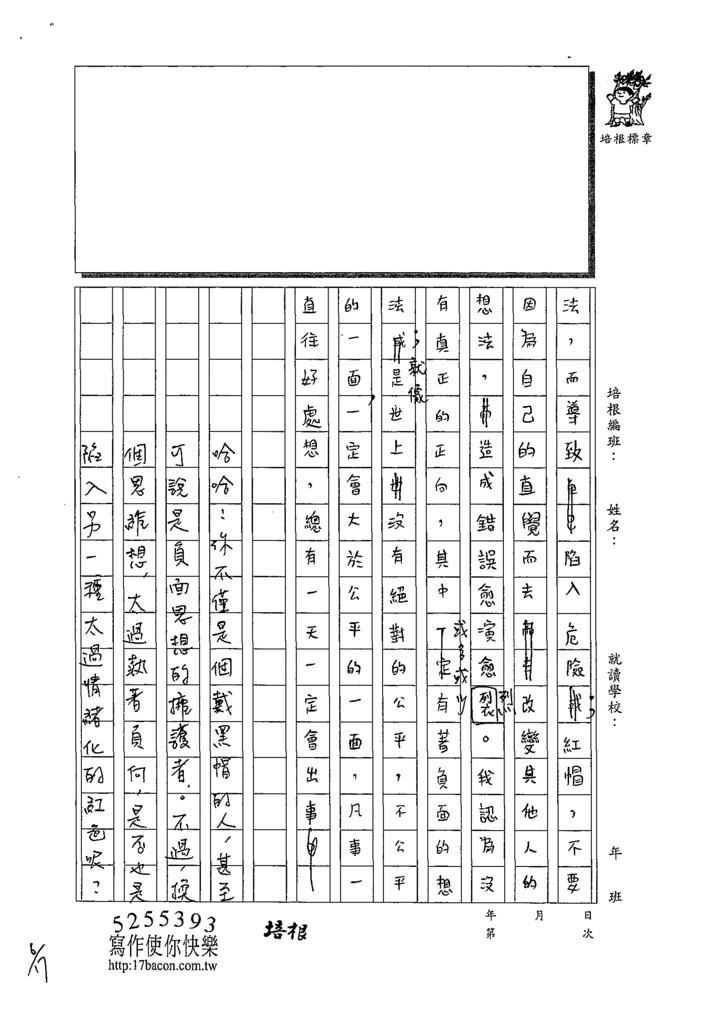108WG101李晨儀 (3).tif