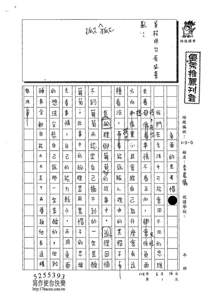108WG101李晨儀 (1).tif