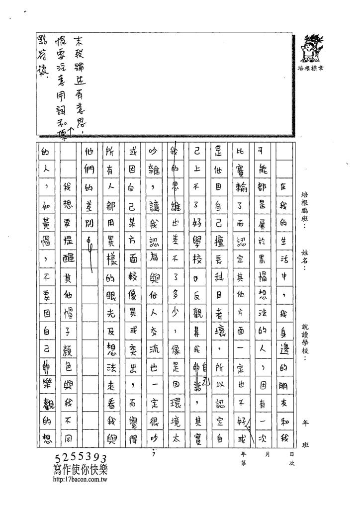 108WG101李晨儀 (2).tif