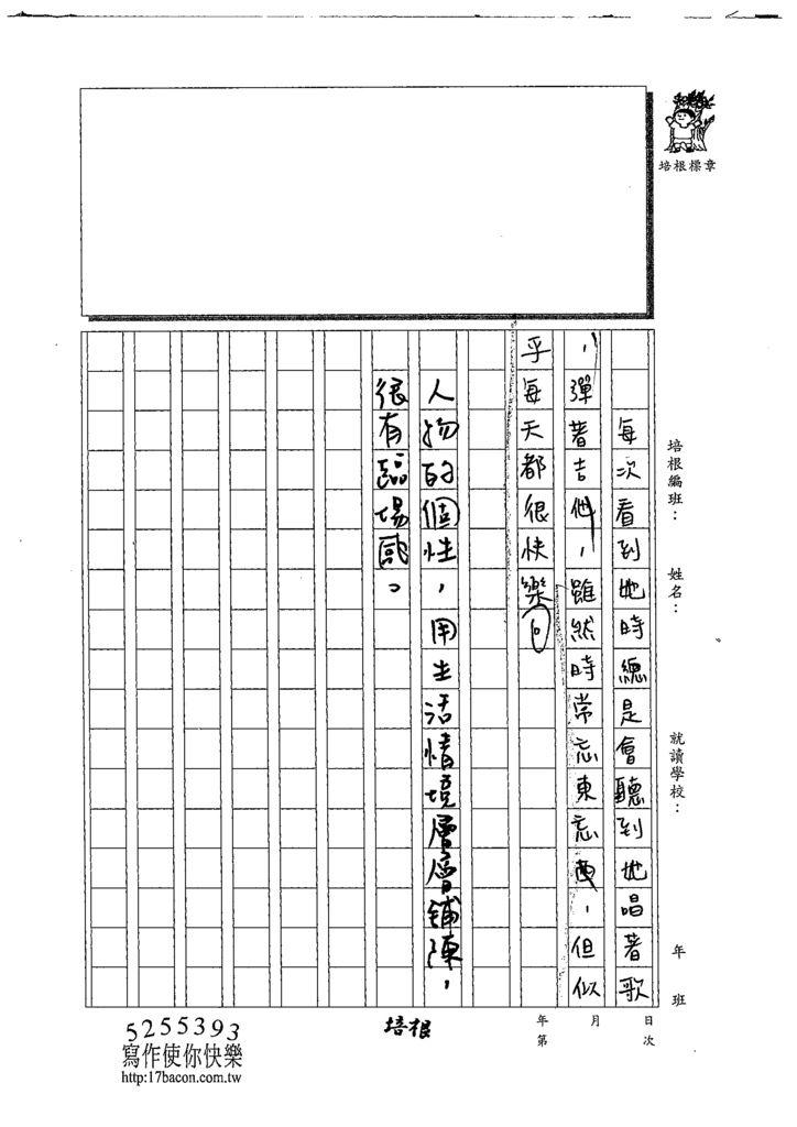 108WE101吳蕙旻 (2).tif