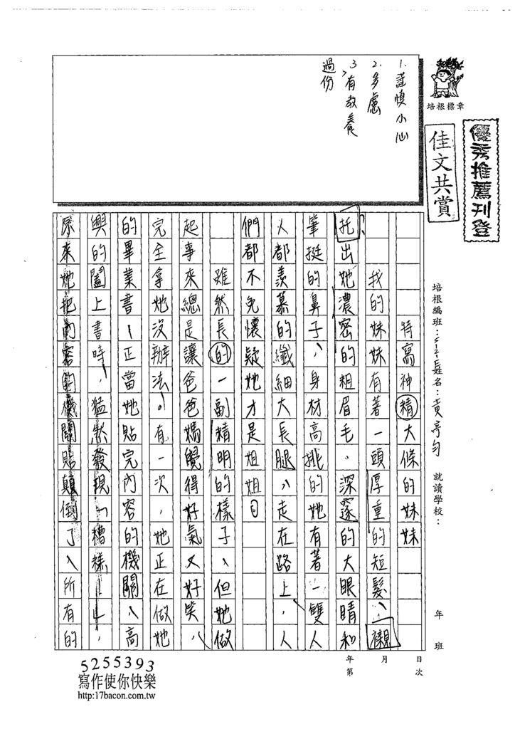 108WE101黃亭勻 (1).tif