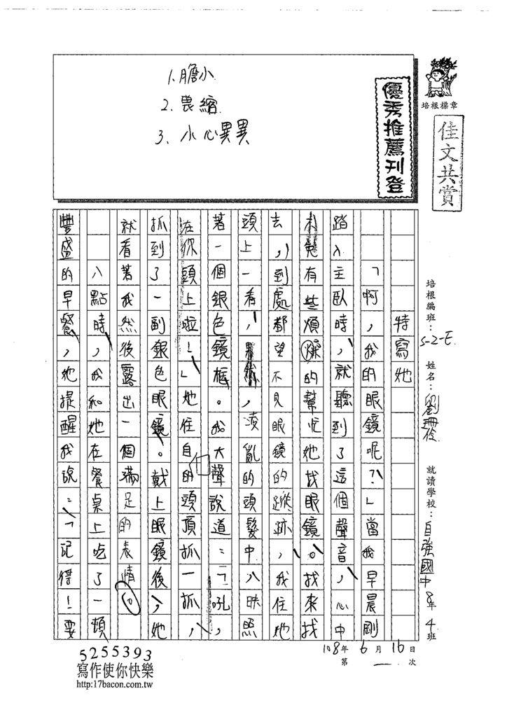 108WE101劉珊伶 (1).tif