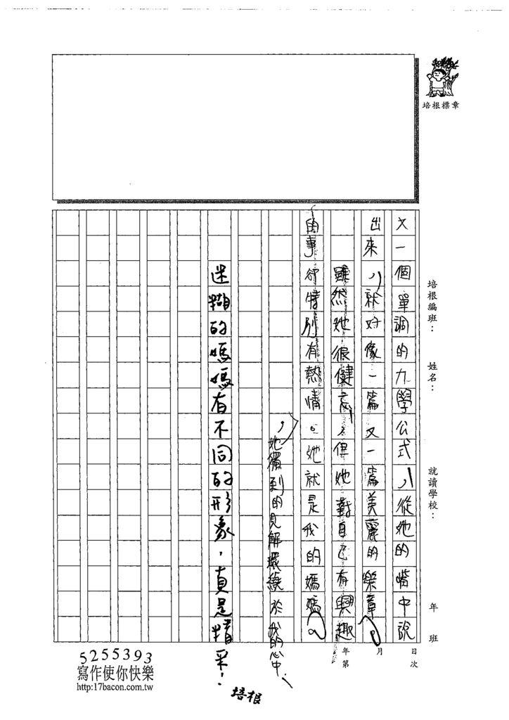 108WE101劉珊伶 (3).tif