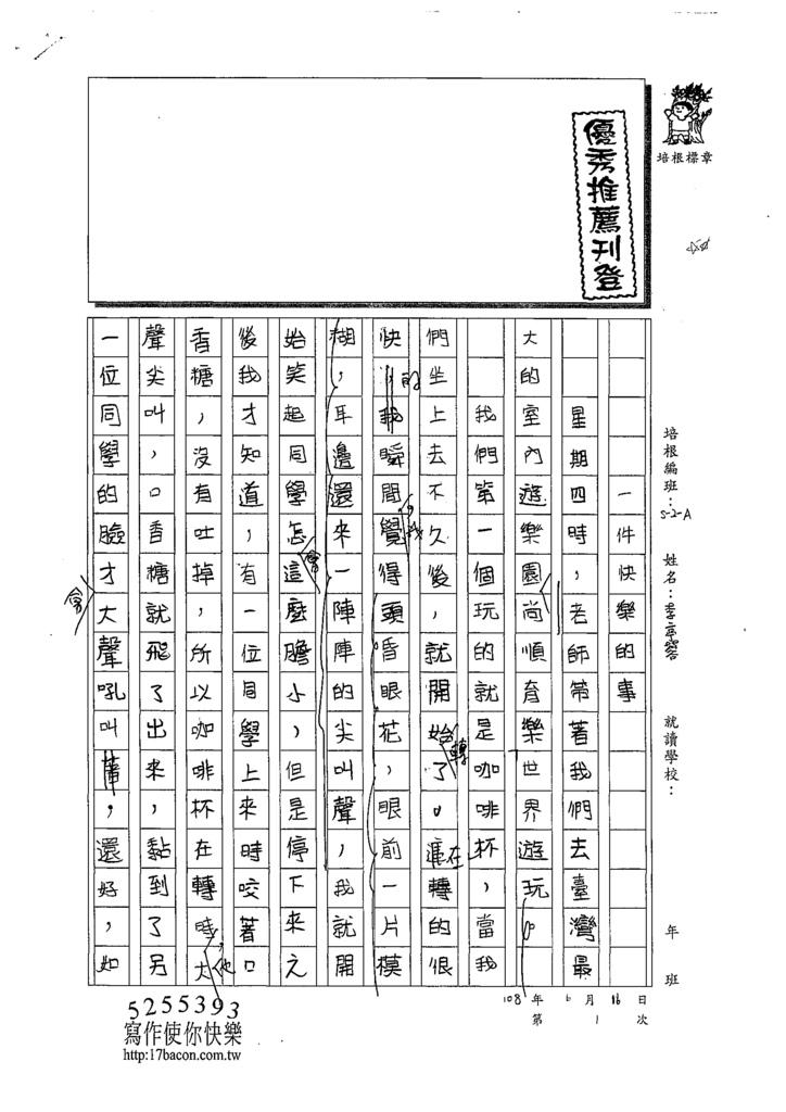 108WA101李亭蓉 (1).tif