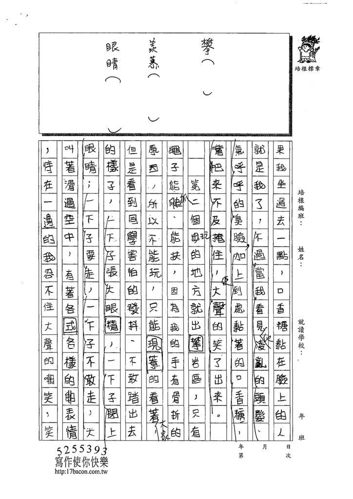 108WA101李亭蓉 (2).tif