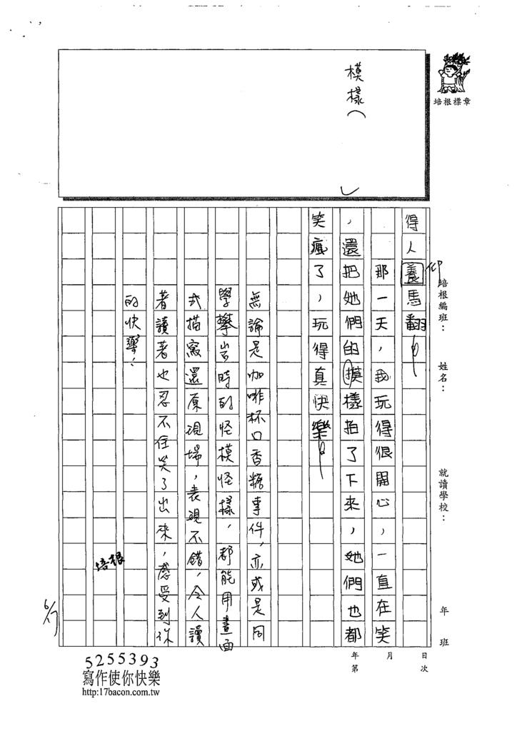 108WA101李亭蓉 (3).tif