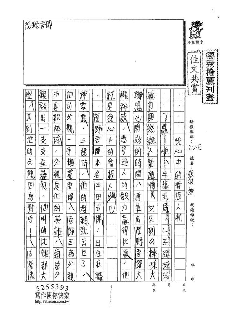 108WE102張羽萱 (1).tif