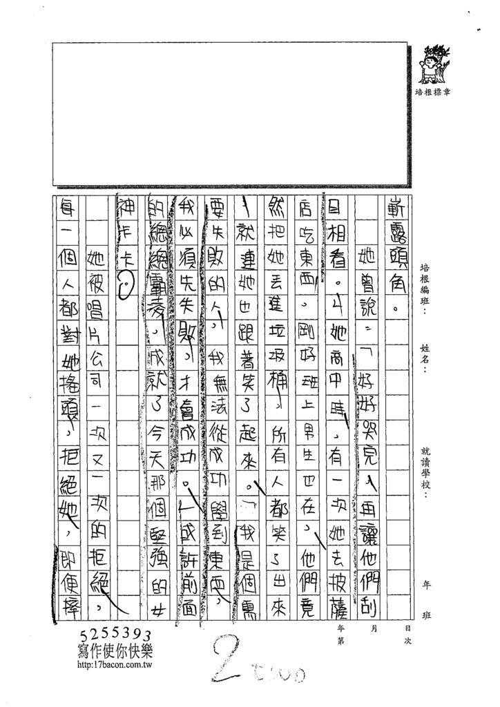 108WE102張祐慈 (2).tif
