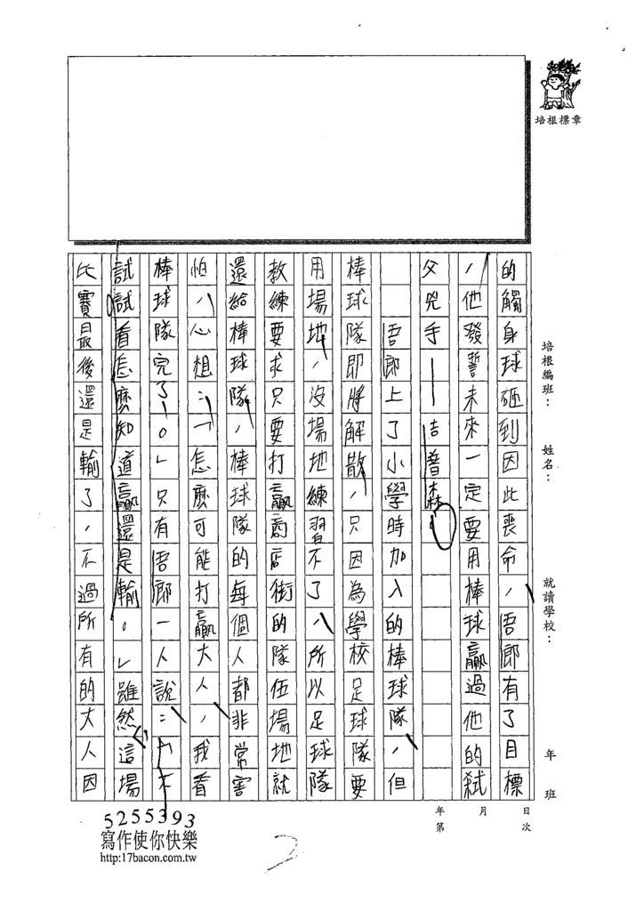 108WE102張羽萱 (2).tif