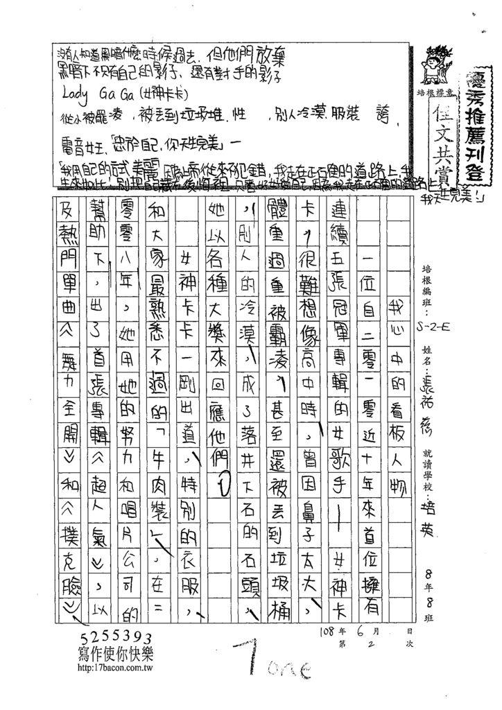 108WE102張祐慈 (1).tif