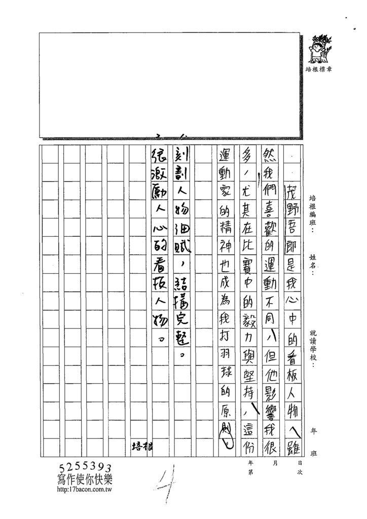 108WE102張羽萱 (4).tif