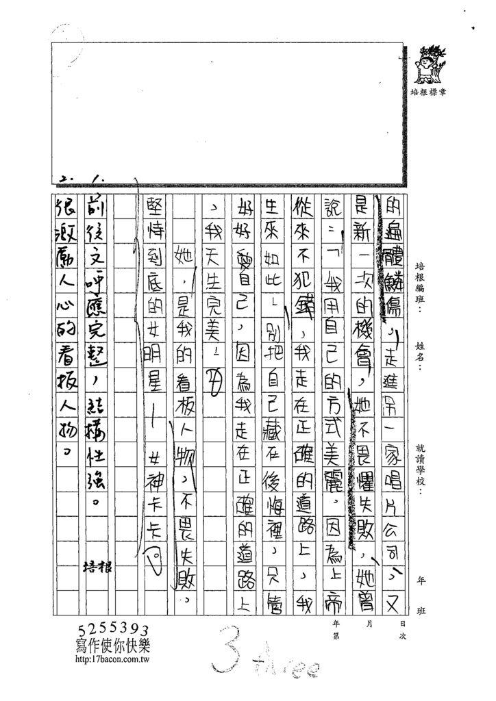 108WE102張祐慈 (3).tif