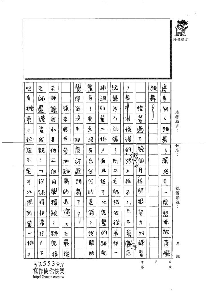 108W6101黃詩穎 (2).jpg