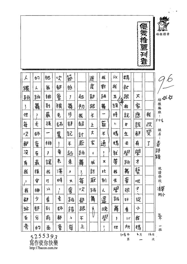 108W6101黃詩穎 (1).jpg