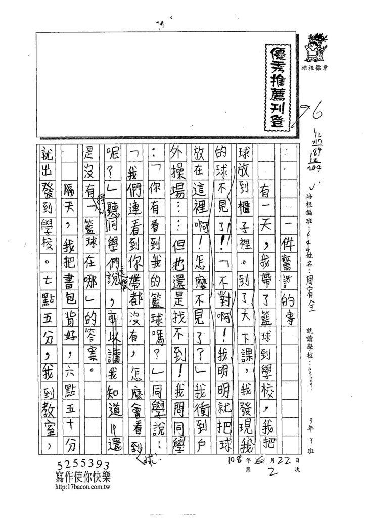 108W4102周宥全 (1).jpg