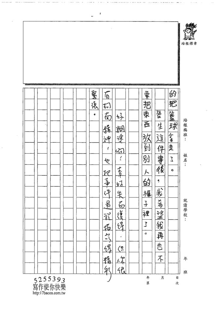 108W4102周宥全 (3).jpg