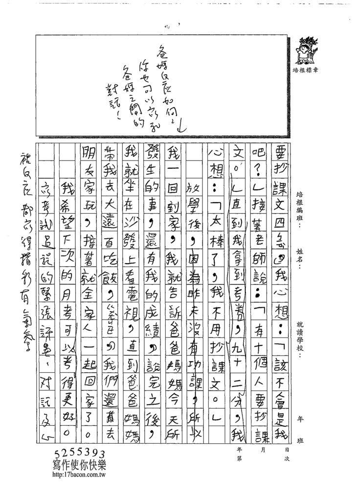 108W4102溫立澤 (2).jpg