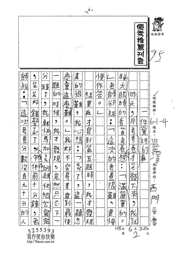 108W4102溫立澤 (1).jpg
