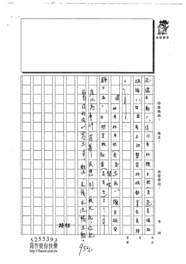 108W4102葛年傳 (2).jpg