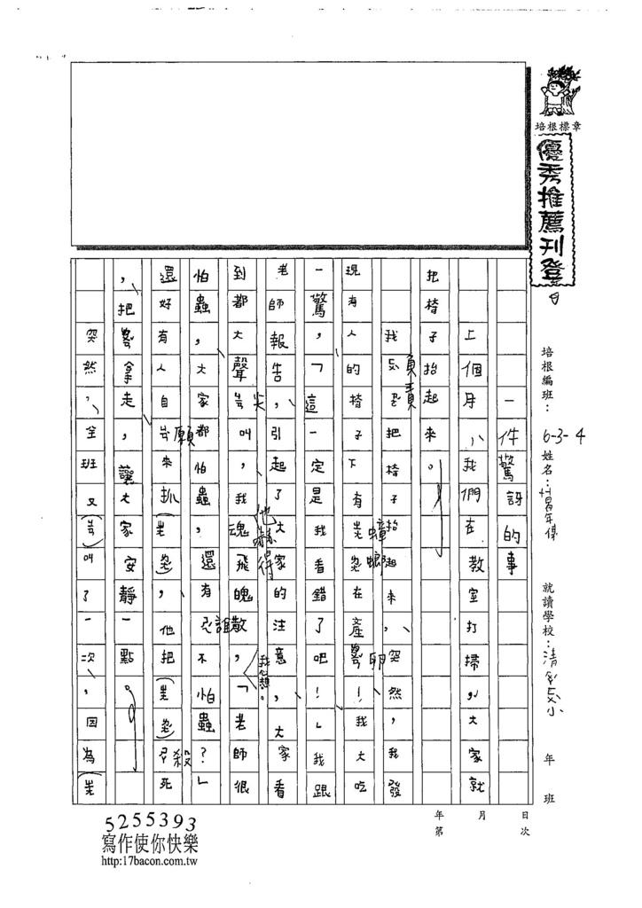 108W4102葛年傳 (1).jpg
