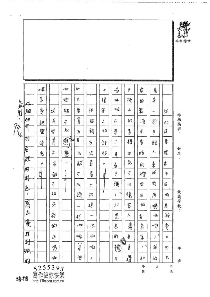 108W5102吳君麟 (2).jpg