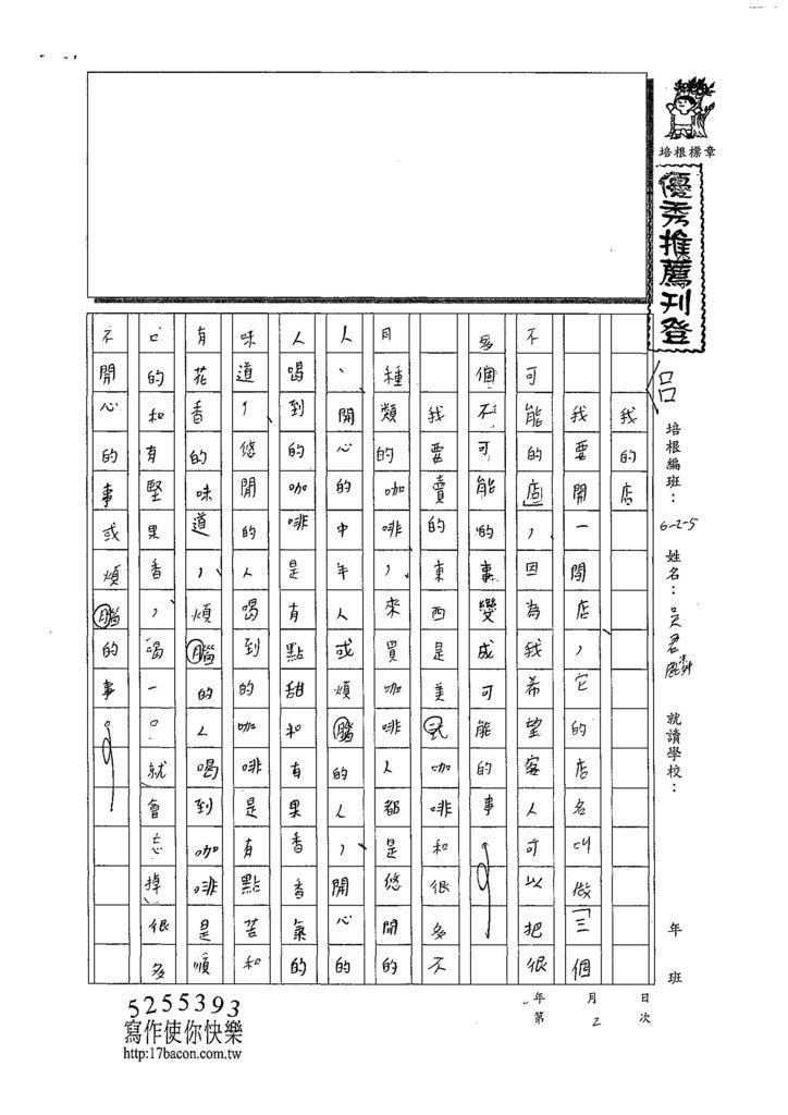 108W5102吳君麟 (1).jpg
