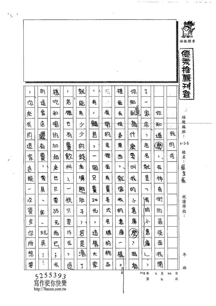 108W5102蔡宜蓁 (1).jpg