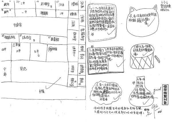 108W6102曾語婕.jpg