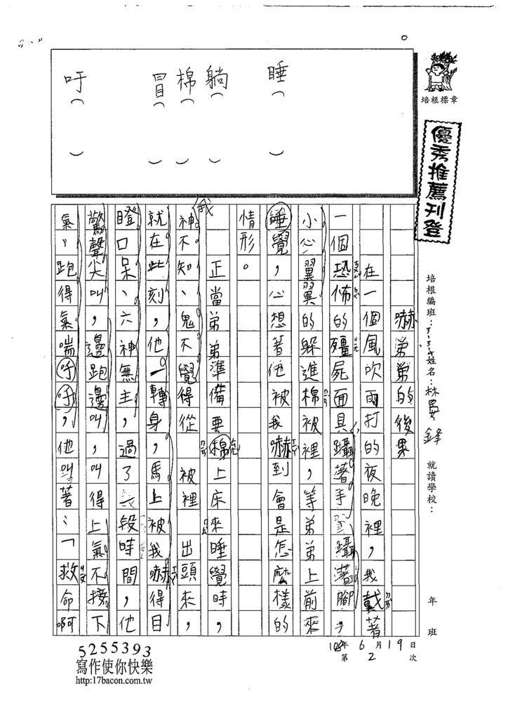 108W4102林晏鋒 (1).jpg