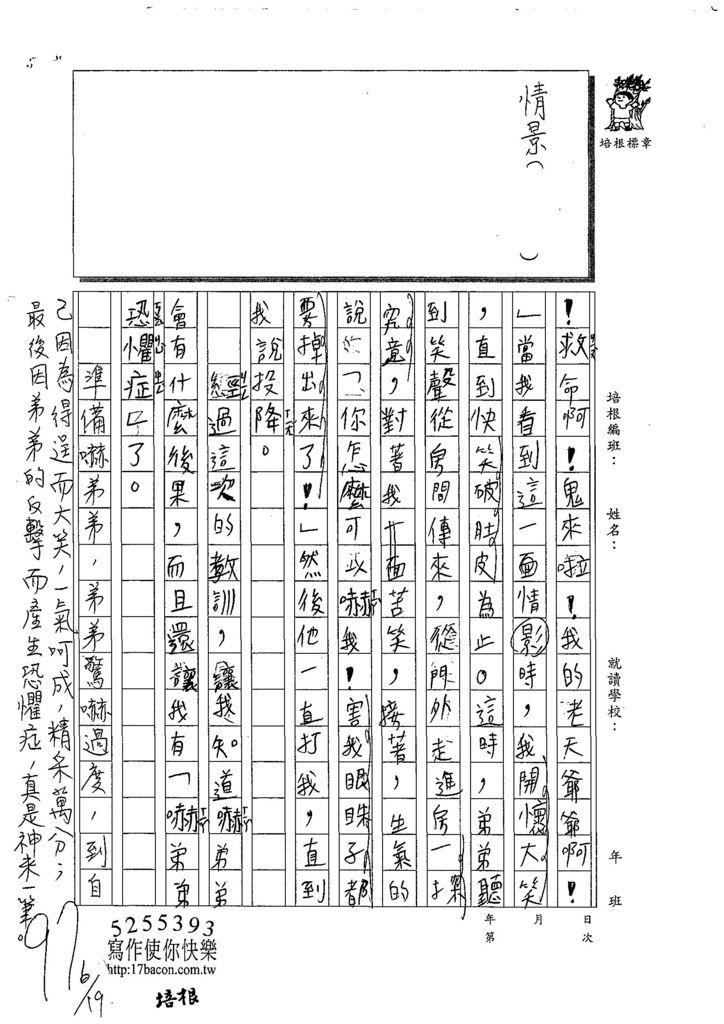 108W4102林晏鋒 (2).jpg