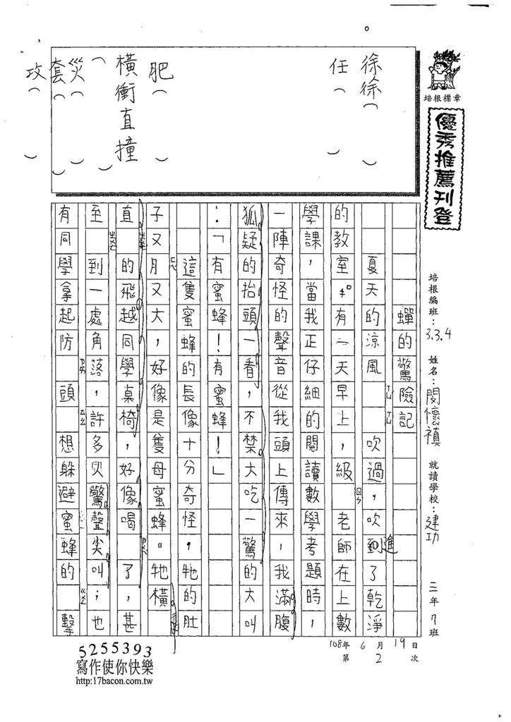 108W4102閔懷禛 (1).jpg