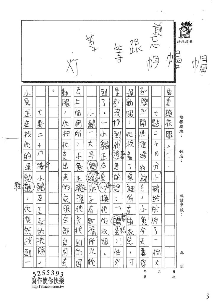 108W3101彭柏諺 (3).jpg