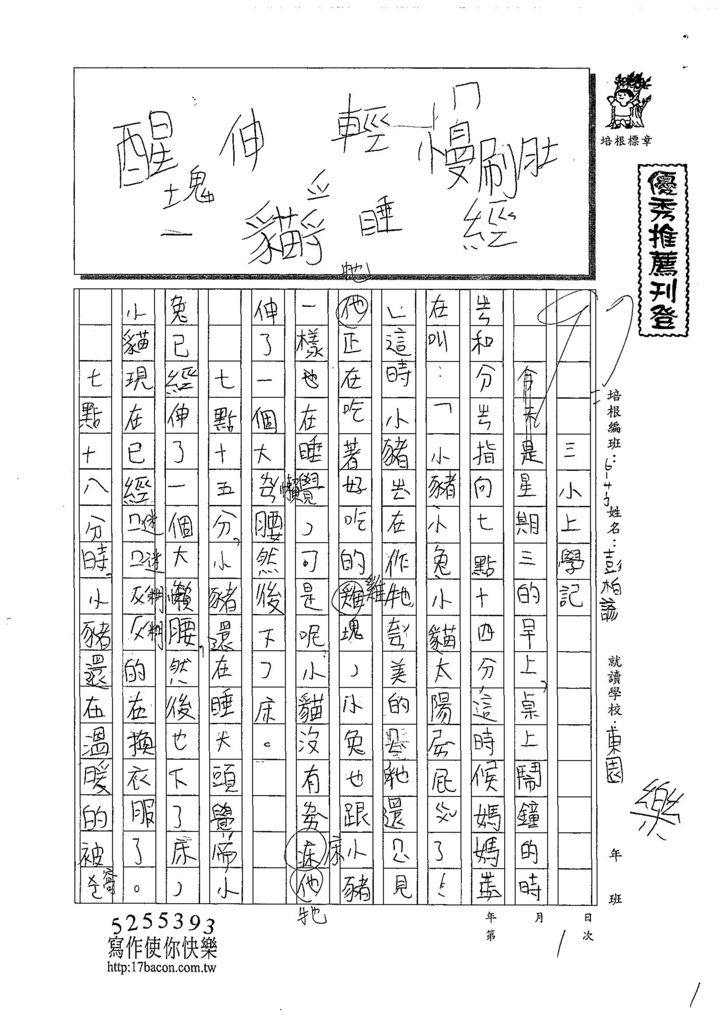 108W3101彭柏諺 (1).jpg
