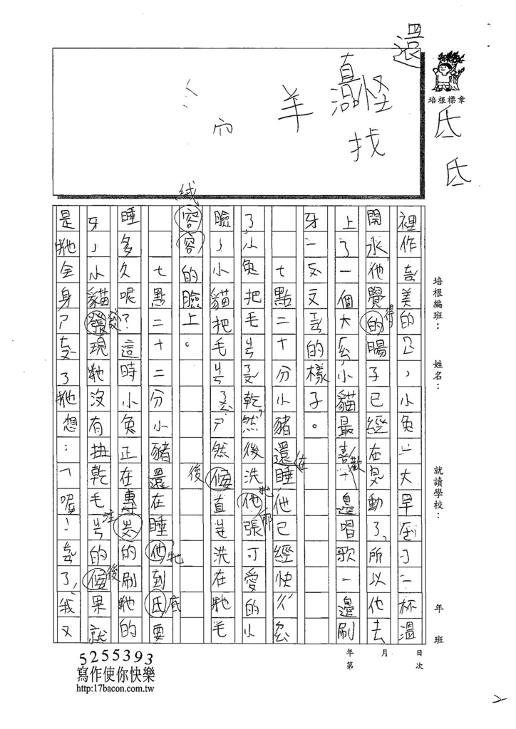 108W3101彭柏諺 (2).jpg