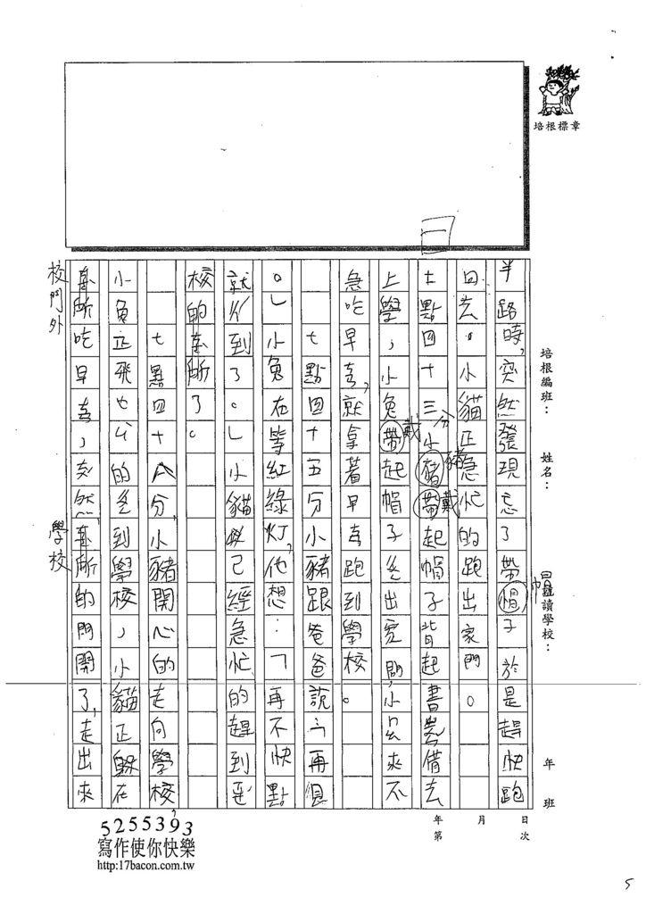 108W3101彭柏諺 (5).jpg