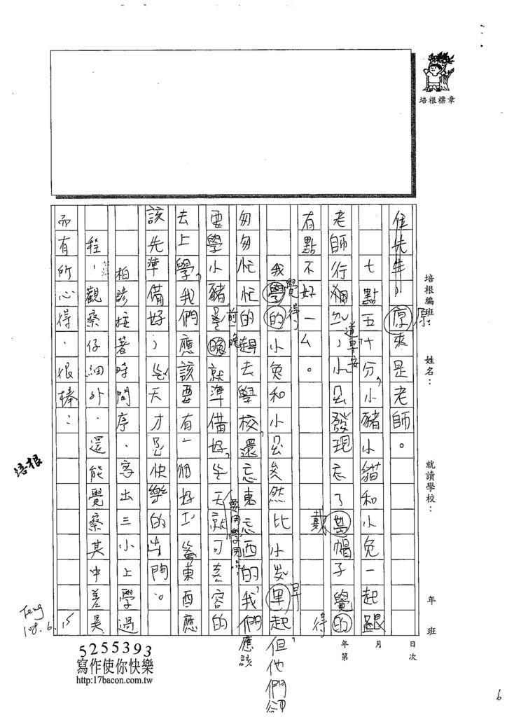 108W3101彭柏諺 (6).jpg