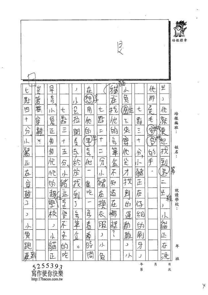 108W3101彭柏諺 (4).jpg