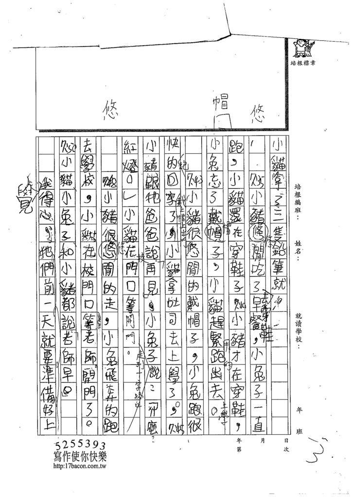 108W3101劉冠廷 (3).jpg