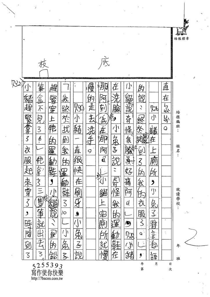 108W3101劉冠廷 (2).jpg