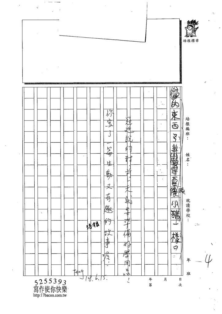 108W3101劉冠廷 (4).jpg